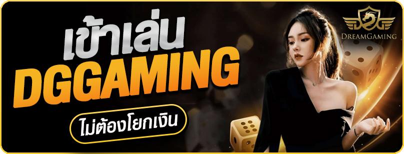ทางเข้าเล่น DG gaming